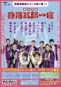 元宝塚歌劇星組トップスター紅ゆずると横山由依(AKB48)がゲスト出演 『東京喜劇 熱海五郎一座』が 2020 年 6 月に上演決定