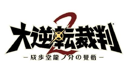 ニンテンドー3DS 『大逆転裁判2 –成歩堂龍ノ介の覺悟-』の発売日が決定