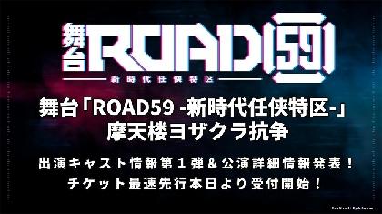 君沢ユウキらの出演が決定「ROAD59 -新時代任侠特区-」舞台第2弾 公演詳細と出演者情報第1弾が発表