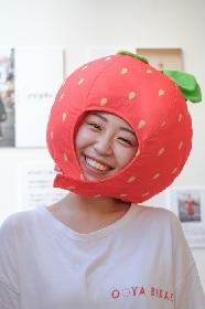 大矢梨華子、1stミニアルバム発売を記念し15個の配信チャンネルで『15(いちご)チャン生中継』を開催