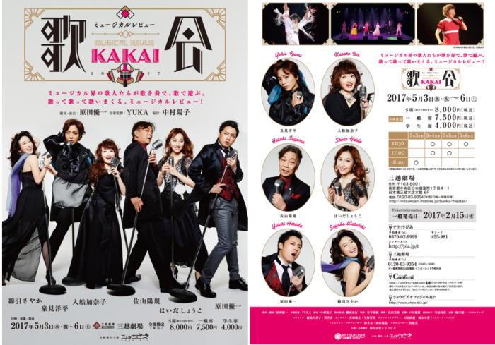 『歌会(KAKAI)』のチラシ。右側(裏面)の右上部に注目