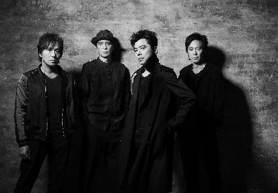 エレファントカシマシ、初の大阪城ホール公演のダイジェスト映像解禁