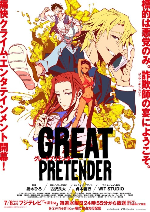 オリジナルアニメ『GREAT PRETENDER』キービジュアル (c)WIT STUDIO/Great Pretenders