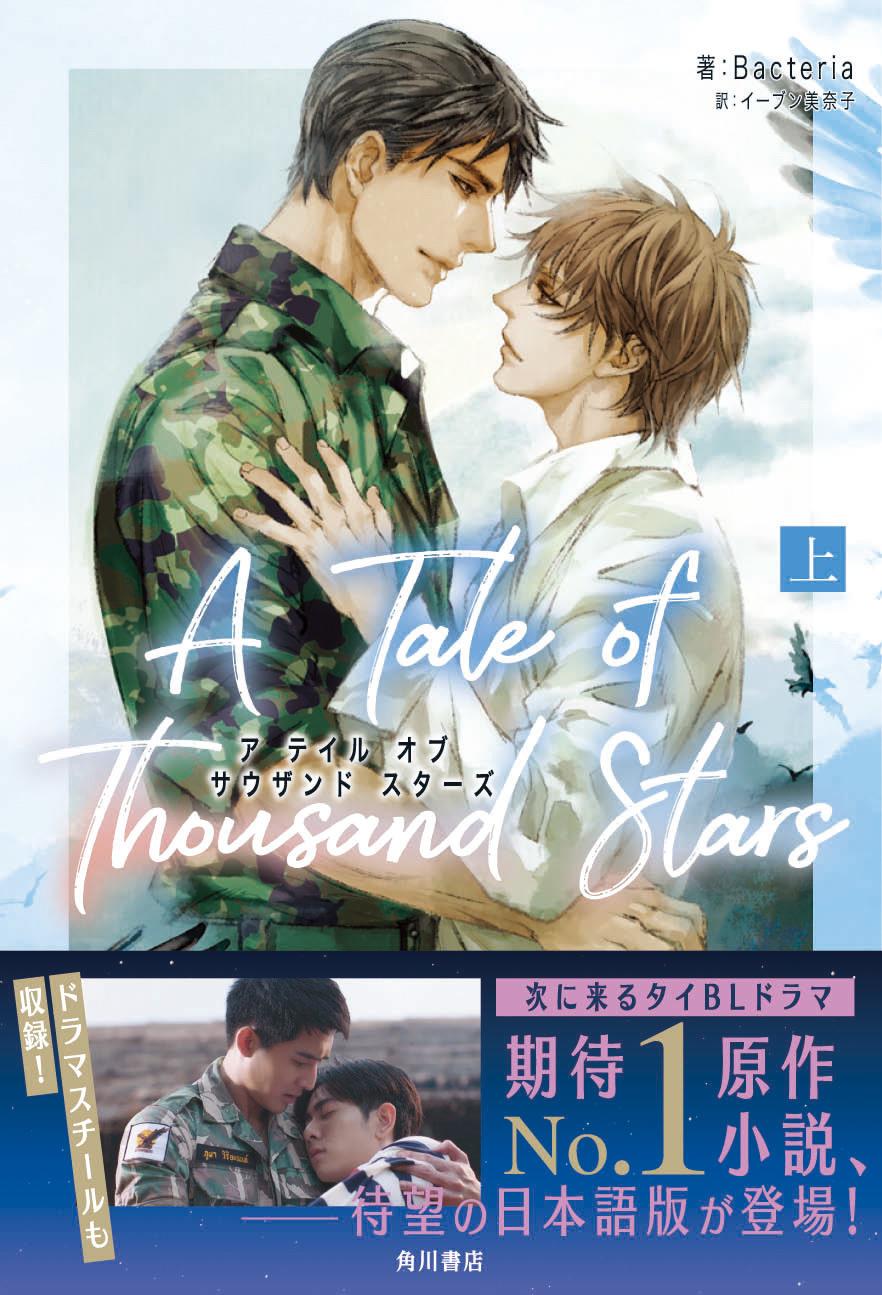 『A Tale of Thousand Stars』
