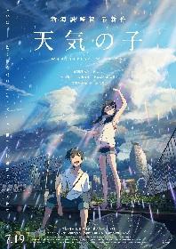 映画『天気の子』最新予告篇映像公開 三浦透子の歌唱による新たな主題歌 キャスト陣と新ビジュアルも解禁に