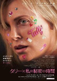 シャーリーズ・セロンが18kg増量で3児の母役 『タリーと私の秘密の時間』