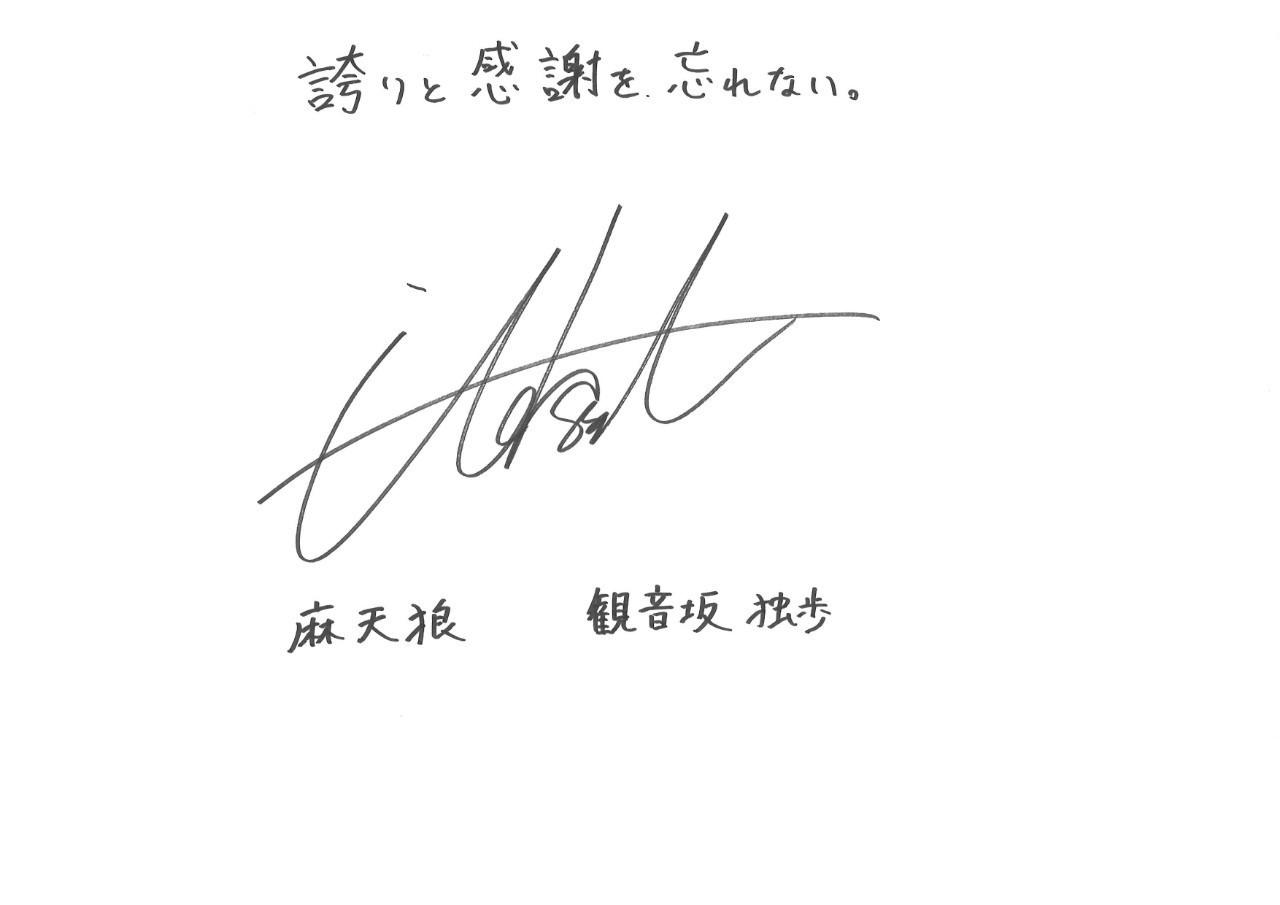 観音坂独歩 CV:伊東健人 (C) King Record Co., Ltd. All rights reserved.