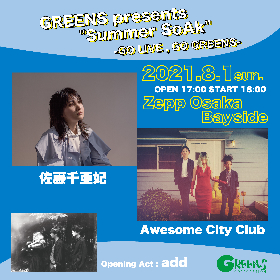 Awesome City Club、佐藤千亜妃の対バンイベントが決定 8月にZepp Osaka Baysideにて
