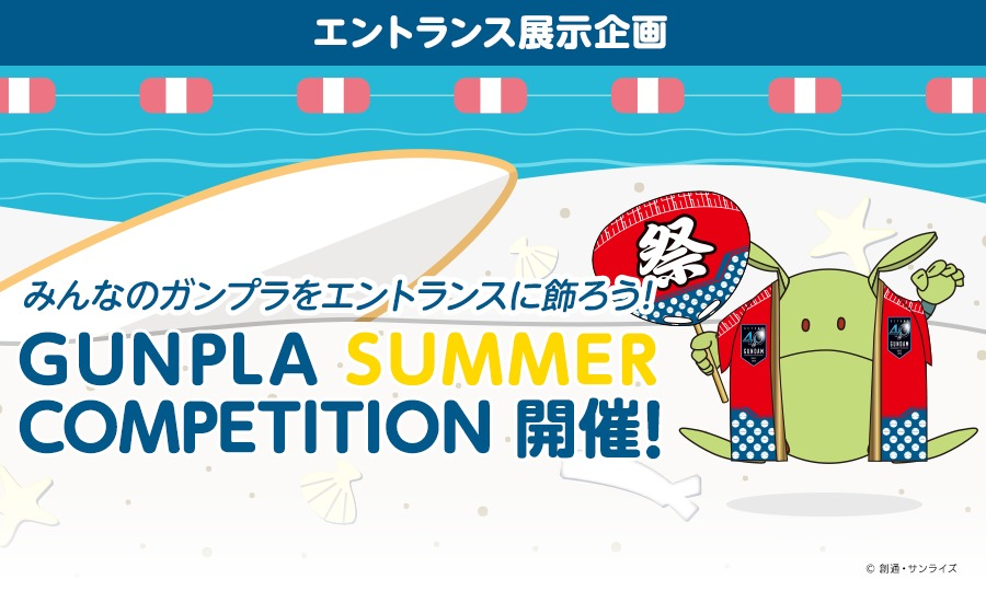 GUNPLA SUMMER COMPETITION ©創通・サンライズ