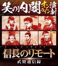 「劇場を使わない演劇」に特化した[THEATRE E9 Air]ラインアップ発表