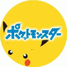 『ポケモン』TVアニメ新シリーズ『ポケットモンスター』の放送が決定 ゲームに登場したすべての地方が物語の舞台に