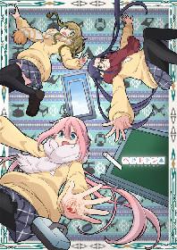 ショートアニメ『へやキャン△ episode0』が期間限定で特別公開! TVアニメ『ゆるキャン△』内で放送されたセレクションも順次公開