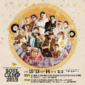 『SOUL CAMP 2019』DJ YANATAKEプロデュースのDJ STAGE今年も開催決定 全体タイムテーブルも発表に