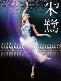 儚くも美しい愛の物語『舞劇「朱鷺」-toki-』の公演プログラム付きチケットが発売決定