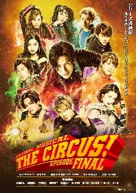 屋良朝幸主演のミュージカル『THE CIRCUS!-エピソードFINAL-』 熱い世界観が感じられるビジュアルが完成