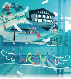 フォトシネマ朗読劇『HARAJUKU~天使がくれた七日間~』が東京公演開幕 代役を務めた橋本真一が好演