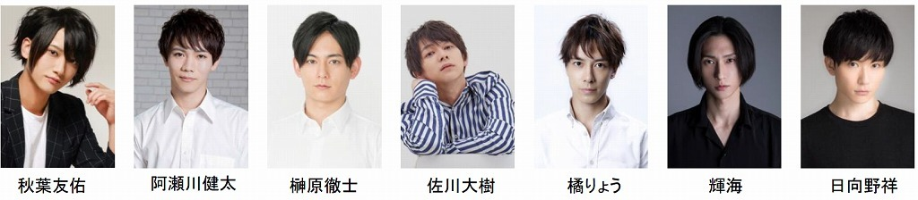7月6日(月)13:00公演 キャスト