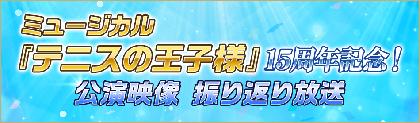 『テニミュ』を12日間連続放送 1stから3rdまでの公演をニコ生にて放送する15周年企画が決定