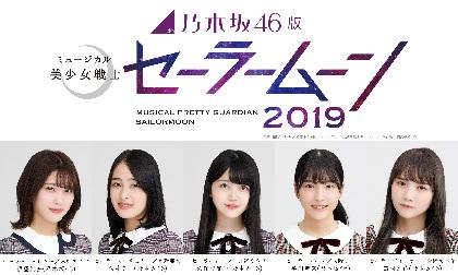 乃木坂46版ミュージカル『美少女戦士セーラームーン』が2019年10月に再演 新たなセーラー5戦士が決定