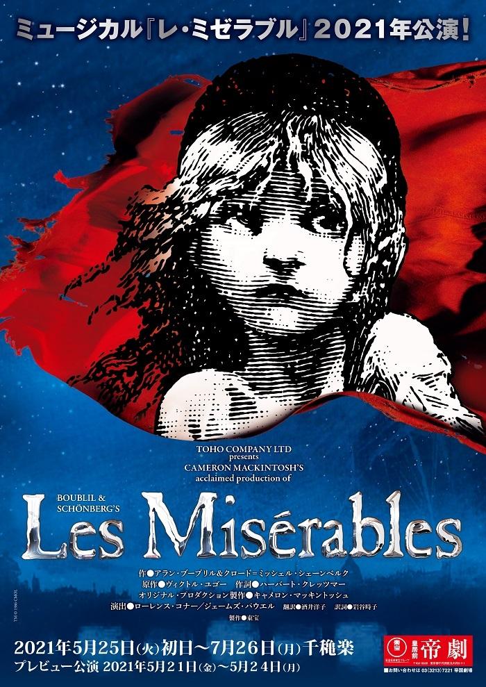 2021年全国公演 ミュージカル『レ・ミゼラブル』