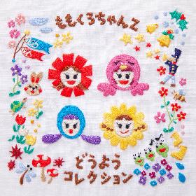 ももくろちゃんZ、童謡を集めたベストアルバムの特典情報&刺繍でデザインされたジャケット写真を公開