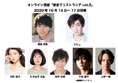 朝田淳弥、テジュが主演 オンライン演劇『最果てリストランテvol.2』の上演が決定