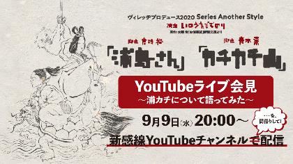 福士蒼汰、宮野真守、粟根まことの生の声をお届け 「YouTubeライブ会見~浦カチについて語ってみた~」の開催が決定