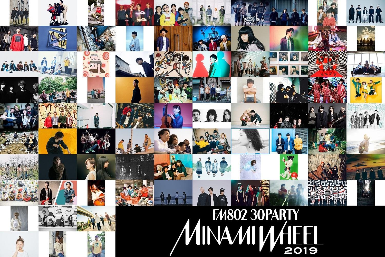 FM802 MINAMI WHEEL 2019