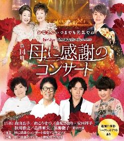 森山良子、秋川雅史らが登場 『ハウス食品グループpresents 母に感謝のコンサート』スペシャル映像が公開