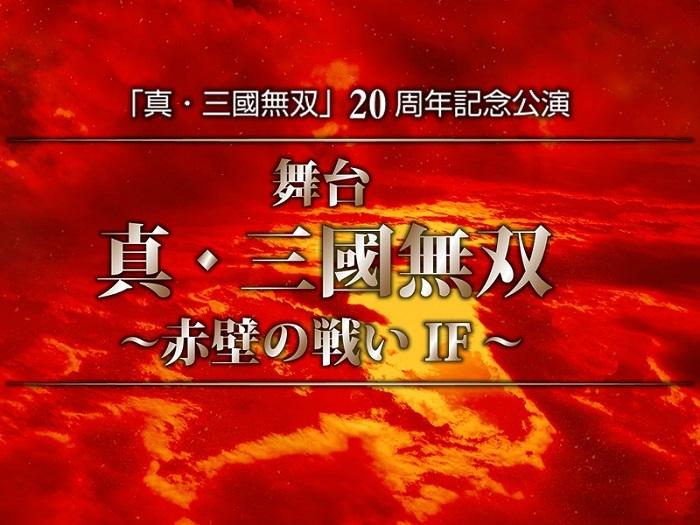 『舞台 真・三國無双~赤壁の戦いIF~』  (C)コーエーテクモゲームスAll rights reserved.