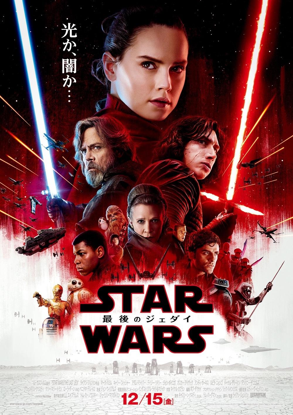 『スター・ウォーズ/最後のジェダイ』日本版ポスター (C)2017 Lucasfilm Ltd. All Rights Reserved.