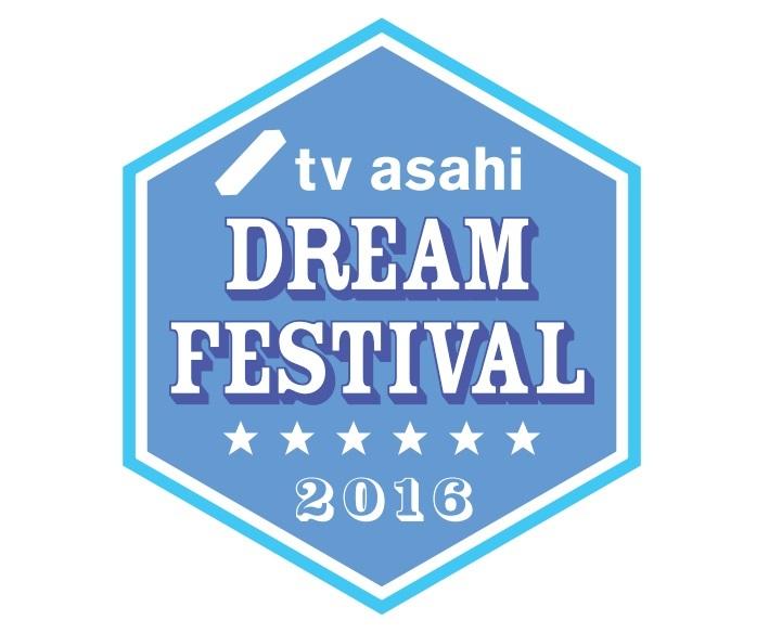 『テレビ朝日ドリームフェスティバル2016』