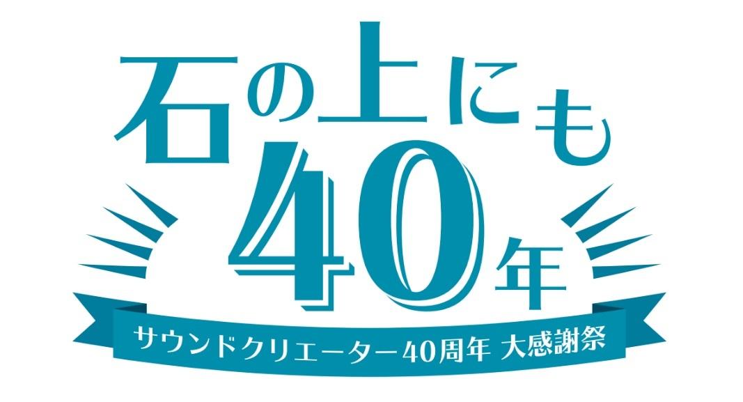 『サウンドクリエーター 40 周年 大感謝祭 ~石の上にも 40 年~』