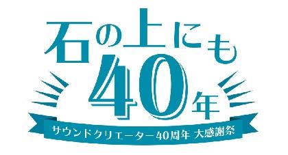 『サウンドクリエーター 40周年 大感謝祭』開催決定!第1弾発表で松山千春、藤井フミヤ、三浦大知、ゴスペラーズほか