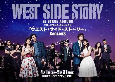 浦井健治、柿澤勇人ら『ウエスト・サイド・ストーリー』日本キャスト版 Season3のメインビジュアルが解禁