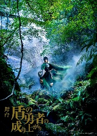 宇野結也、山本一慶ら出演の舞台『盾の勇者の成り上がり』 公演を収めたBlu-ray・DVDを発売