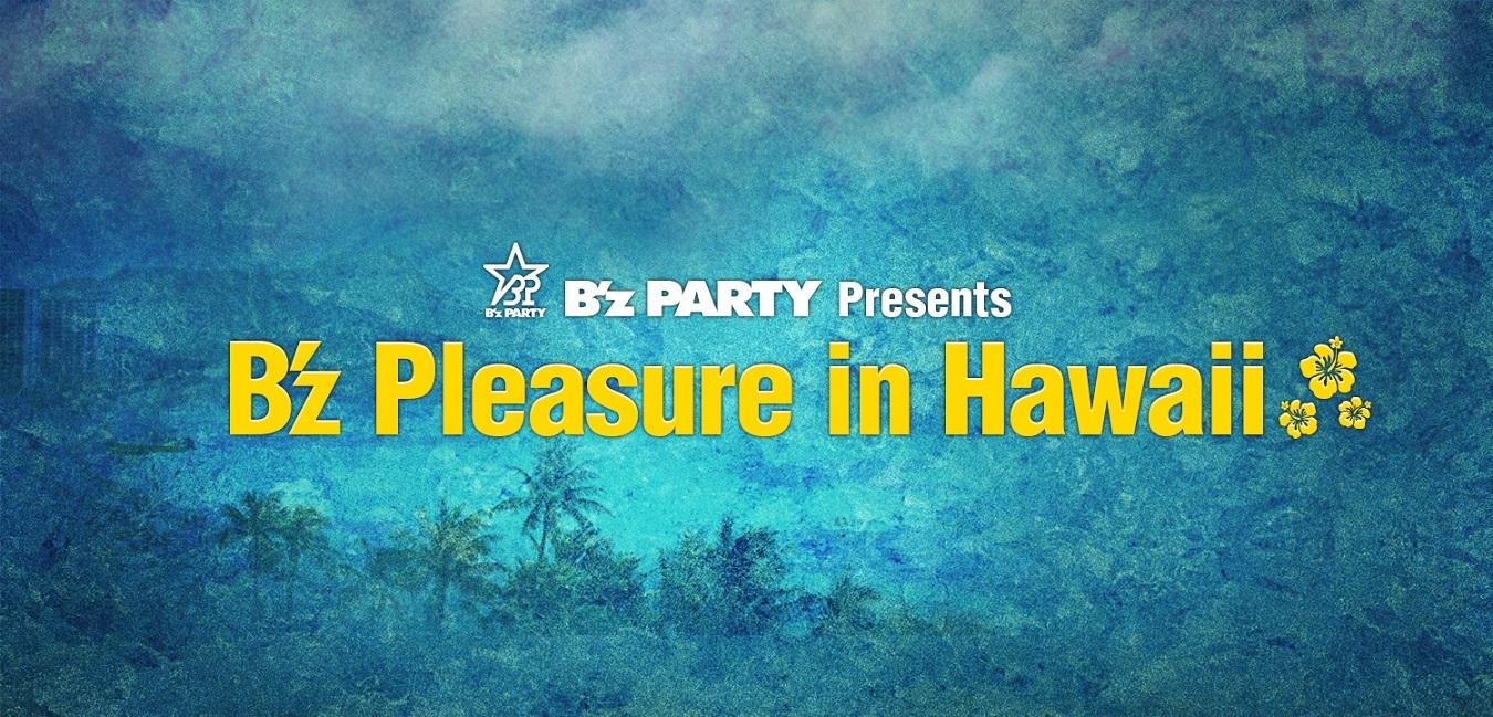 『B'z PARTY Presents B'z Pleasure in Hawaii』
