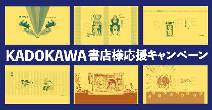 KADOKAWAが全国の書店を応援!「リゼロ」「よつばと!」などの特製ブックカバープレゼントに1012店舗から申込み
