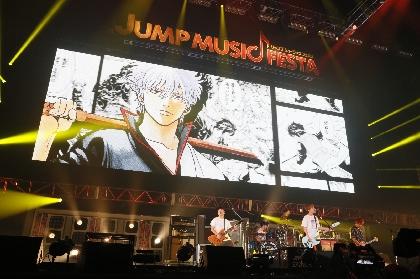 KANA-BOON、氣志團、サカナクション、フォーリミらが音でマンガを表現した『JUMP MUSIC FESTA』 生駒里奈は「ジャンプってすごい」