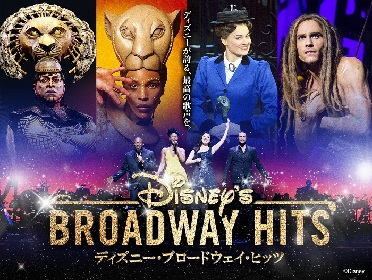 アシュリー・ブラウン、ジョシュ・ストリックランドらが出演する『ディズニー・ブロードウェイ・ヒッツ』のホスト役にハリー杉山が決定