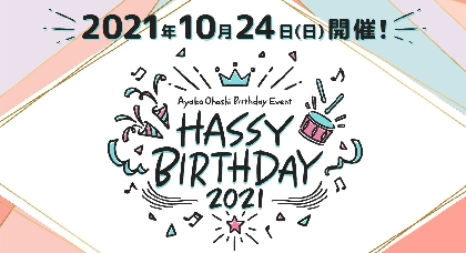 『大橋彩香バースデーイベント~はっしーバースデー2021~』開催決定 グッズラインナップも公開