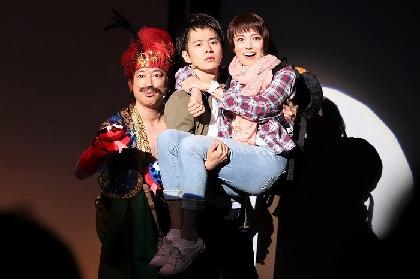 村井良大・彩吹真央・駒田一が魅せる胸キュンのラブコメディが再び!ミュージカル『あなたの初恋探します』開幕