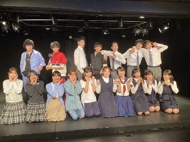 劇団「未来演劇部」第二回公演『ドレミの歌〜男子校版&女子校版〜』キャストコメントが到着