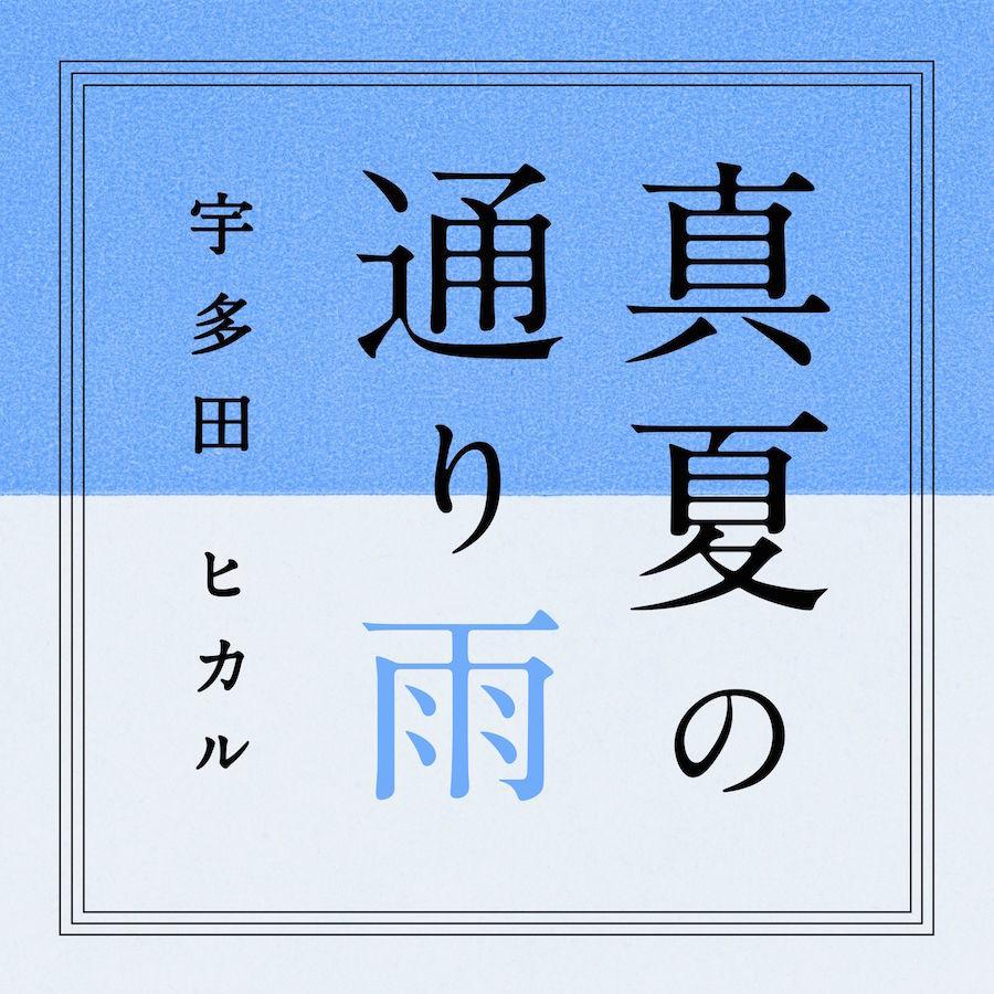 宇多田ヒカル「真夏の通り雨」