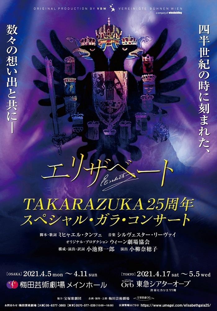 『エリザベート TAKARAZUKA25 周年スペシャル・ガラ・コンサート』