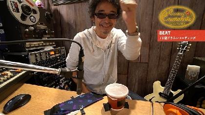 """奥田民生 DIYレコーディングプロジェクト「カンタンカンタビレ」再始動、""""謎ドラム""""を駆使して木村カエラに提供した「BEAT」をレコーディング"""