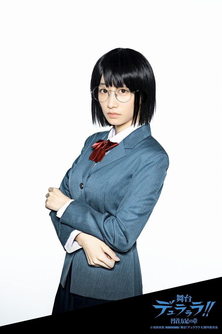 園原杏里:福島雪菜  (C)成田良悟/KADOKAWA/舞台「デュラララ!!」製作委員会