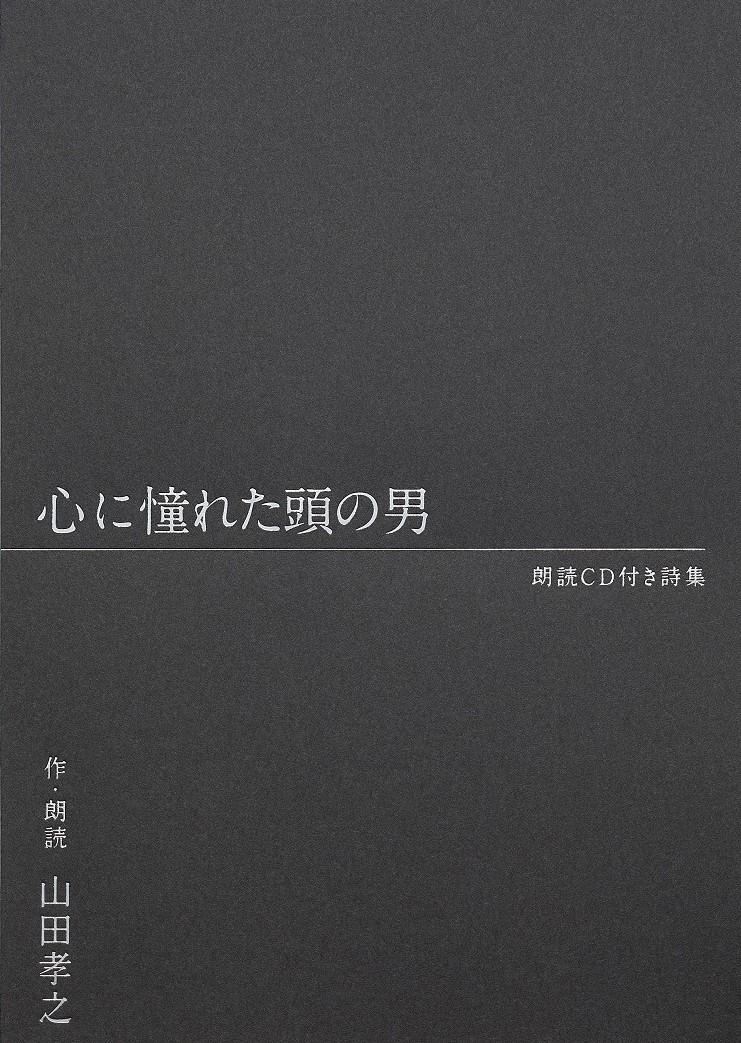 「山田孝之 朗読CD付き詩集『心に憧れた頭の男』」