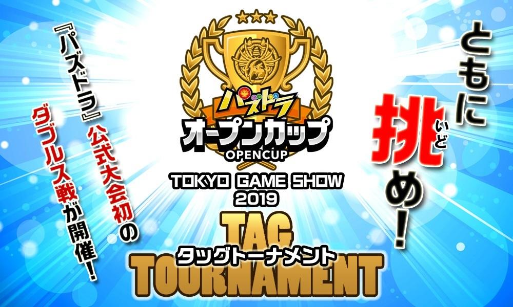 「パズドラオープンカップ TOKYO GAME SHOW 2019 タッグトーナメント」開催決定! (C) GungHo Online Entertainment,Inc. All Rights Reserved.