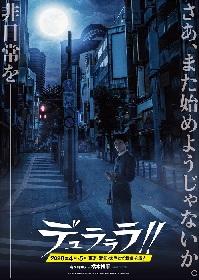 橋本祥平が竜ヶ峰帝人役に決定 舞台『デュラララ!!』のビジュアルも公開